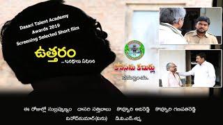ఉత్తరం తెలుగు షార్ట్ ఫిల్మ్ || UTTARAM Latest Telugu Short Film 2018 || Directed By Dasari Sathibabu - YOUTUBE