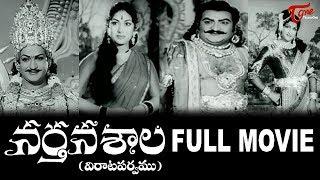 Nartanasala Telugu Full Length Movie | NT Rama Rao | Mahanati Savitri | SV Rangarao | TeluguOne - TELUGUONE