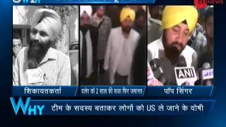5W1H: Daler Mehndi gets bail few hours after being convicted for 2 years in human trafficking case - ZEENEWS