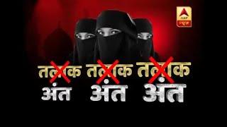 Triple Talaq Verdict: Muslim women celebrating this day as 'Vijay Diwas' - ABPNEWSTV
