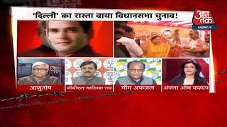 'दिल्ली' का रास्ता वाया विधानसभा चुनाव! - AAJTAKTV