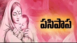 Pasi Papa || Latest Telugu Short Film ll Directed by S.M. Basha ( Munna) - YOUTUBE