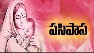 Pasi Papa || Latest Telugu Short Film ll Directed by S.M. Basha ( Munna) - YOUTUBE