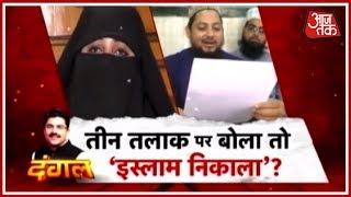Nida Khan को इस्लाम निकाला देने वाले ये मौलाना कौन होते हैं, देश में कानून का राज या तालिबान का ? - AAJTAKTV