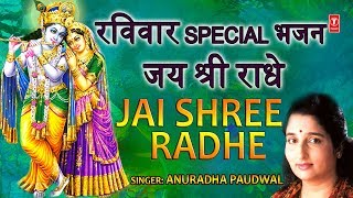 रविवार Special जन्माष्टमी 2018 भजन I जय श्री राधे Jai Shree Radhe I राधा कृष्ण भजन ANURADHA PAUDWAL - TSERIESBHAKTI