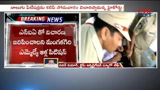 High Court Investigation On YS Jagan Attack Case Postponed to Monday | CVR NEWS - CVRNEWSOFFICIAL