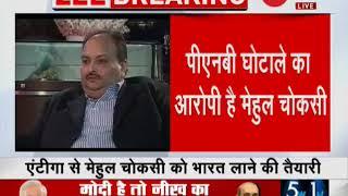 After Nirav Modi arrest, extradition proceedings against Mehul Choksi begin - ZEENEWS