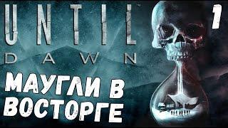 Until Dawn - НОВОГОДНИЙ КОШМАР (прохождение на русском) #1