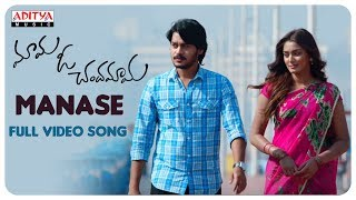 Manase Full Video Song || Mama O Chandamama Video Songs || Ram Karthik, Sana Makbul - ADITYAMUSIC