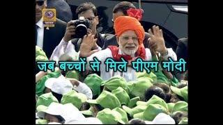 #जश्नएआजादी : When PM Modi stopped his car to MEET CHILDREN - ABPNEWSTV