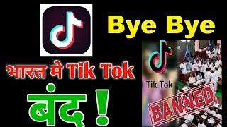 Tik Tok banned in India by Google after court order; TikTok App भारत में हुआ ब्लॉक - ITVNEWSINDIA