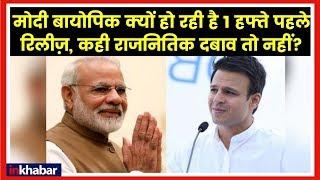 PM Narendra Modi Biopic Release Date, Preponed to Week Before Lok Sabha Elections 2019, Vivek Oberoi - ITVNEWSINDIA