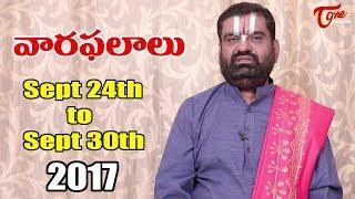 Rasi Phalalu | Sept 24th to Sept 30th 2017 | Weekly Horoscope 2017 | #Predictions #VaaraPhalalu - TELUGUONE