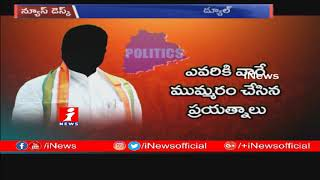 Telangana Congress Seniors Jockeying For One MLC Seat | Hyderabad | iNews - INEWS