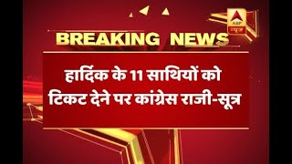 Gujarat Assembly Elections: Congress agrees on giving tickets to PAAS' 11 members - ABPNEWSTV
