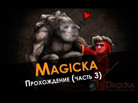 Скачать magicka - кооперативное прохождение эпической игры (часть 3) для iphone и ipad игры и приложения для iphone