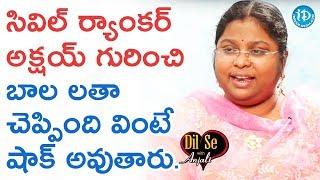సివిల్ ర్యాంకర్ అక్షయ్ గురించి బాల లతా చెప్పింది వింటే షాక్ అవుతారు - M Bala Latha | DilSeWithAnjali - IDREAMMOVIES
