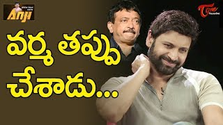 వర్మ తప్పు చేసాడు.. | Hero Sumanth | Open Talk With Anji | TeluguOne - TELUGUONE