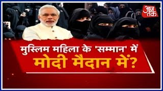 2019 से पहले तीन तलाक़ अध्यादेश BJP का मास्टरस्ट्रोक है ? Anjana Om Kashyap का दंगल - AAJTAKTV