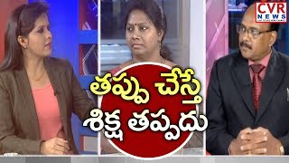 జీవితాంతం జైల్లో ఉండేలా | Suspense over Naga Vaishnavi Case Court Judgement | Life or  Hanging - CVRNEWSOFFICIAL