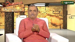 Avvai Sonna Mozhiyaam | Morning Cafe 22-06-2017  PuthuYugam TV Show