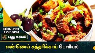 Ennai Kathirikkai Varuval | Brinjal Fry | Azhaikalam Samaikalam 08-08-2017 – Puthuyugam tv Show