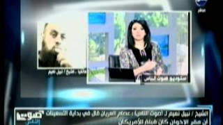 بالفيديو..نبيل نعيم: حادث كرم القواديس الإرهابي أكبر من إمكانيات بيت المقدس