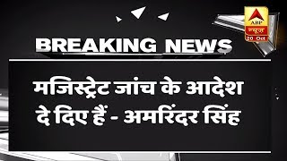 ABP News LIVE | Punjab CM Captain Amarinder Singh reaches accident spot in #Amritsar - ABPNEWSTV