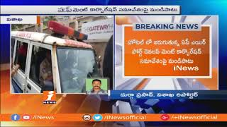 CPM Activists Protest Against AP Airport Development Corporation Secret Meeting | Vizag | iNews - INEWS