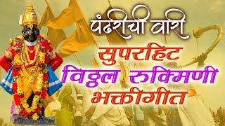 Pandharichi Wari - Super Hit Marathi Vitthal Songs 2018 - श्री विठ्ठल भक्ती गीत - BHAKTISONGS