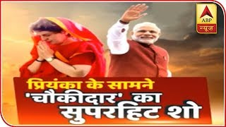 Has political scene changed due to #MainBhiChowkidar ? - ABPNEWSTV