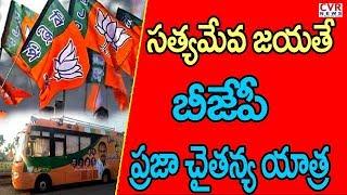 Kanna Lakshmi Narayana Says | Amit Shah to Launch 'Praja Chaitanya Bus Yatra' from Srikakulam | CVR - CVRNEWSOFFICIAL