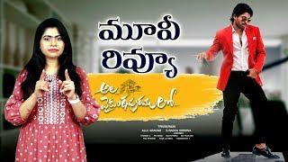 Ala Vikuntapuramlo Movie Review | #trivikramsrinivas | #alluarjun | #poojaheggde | #rjkajal - IGTELUGU