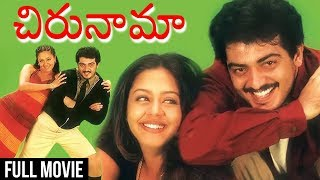 Chirunama Telugu Full Length Movie   Ajith   Jyothika   Best Telugu Movies   చిరునామా - RAJSHRITELUGU