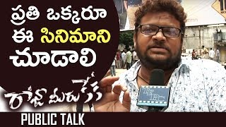 Raja Meeru Keka Movie Genuine Public Talk | Review | Lasya | Taraka Ratna | Revanth | Noel Sean - TFPC