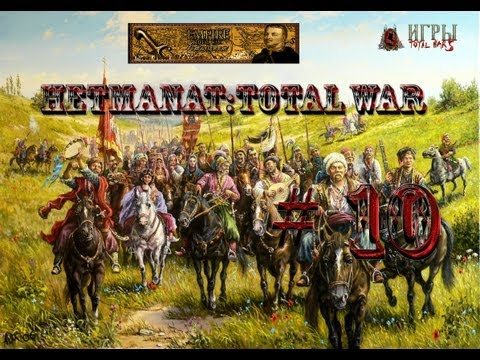 Lets Play Hetmanat:Total War. Украина #10. Тесним Османов