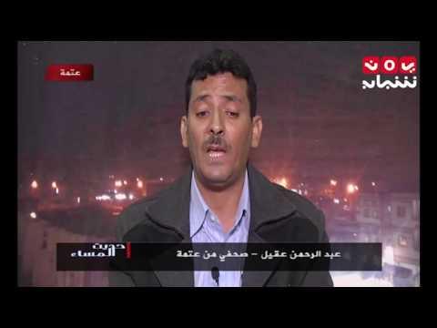 حديث المساء 2معارك عتمة  ضد الامامية.. التاريخ يتكرر مع عبدالوهاب معوضة وعبدالرحمن عقيل 23-2-2017