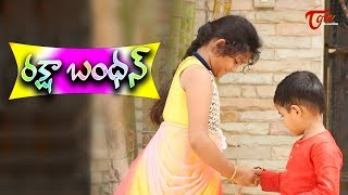 Raksha Bandhan | Telugu Short Film 2019 | Directed by Surendhar | TeluguOneTV - YOUTUBE