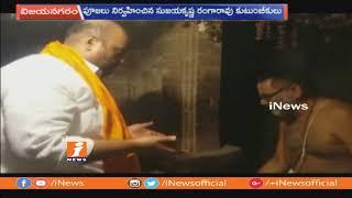 బొబ్బిలిలోని వేణుగోపాలస్వామి ఆలయం వైభవంగా దనుర్మాస పూజలు | Vizianagaram | iNews - INEWS