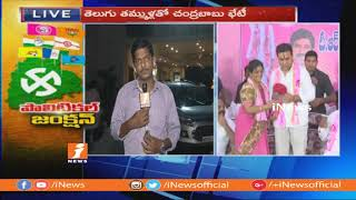 KCR Directs MPs To Campaign For TRS Candidates in Elections | Political Junction | iNews - INEWS