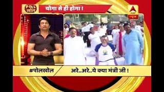 Pol Khol with Shekhar Suman: Santosh Gangwar hilariously fails to perform Yoga - ABPNEWSTV
