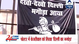 Poster attack on Kejriwal as he arrives in Varanasi - ABPNEWSTV
