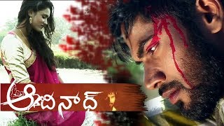 Adinath Telugu Short Film 2018 | SS Prasad Creations - YOUTUBE