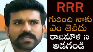 Mega Power Star Ram Charan About RRR Movie | TFPC - TFPC