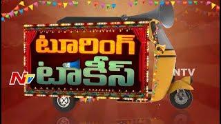 దిమ్మ తిరిగే రేటుకి గౌతమ్ నంద సాటిలైట్ రైట్స్ || Touring Talkies || NTV - NTVTELUGUHD