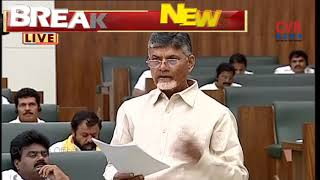 CM Chandrababu Naidu Speech At Assembly | Monsoon Session | CVR News - CVRNEWSOFFICIAL