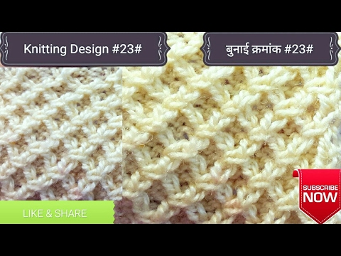 KNITTING DESIGN #23# (HINDI)