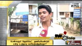 "Public Opinion 14-09-2015 ""Compilation of people's response to Puthiyathalaimurai's following query"" – Puthiya Thalaimurai TV Show"