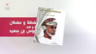 تدشين كتاب (سلطنة وسلطان - أمة وقائد- قابوس بن سعيد)