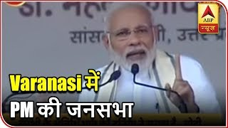 "ABP News is LIVE | PM Narendra Modi in BHU says, ""Kashi is now shining with led lights"" - ABPNEWSTV"